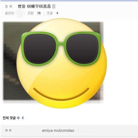 Emiya-Mulzomdao Nigagara-Hawai 댓글 예시