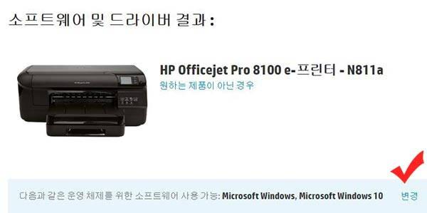 HP Officejet Pro 8100 드라이버 OS별 다운로드