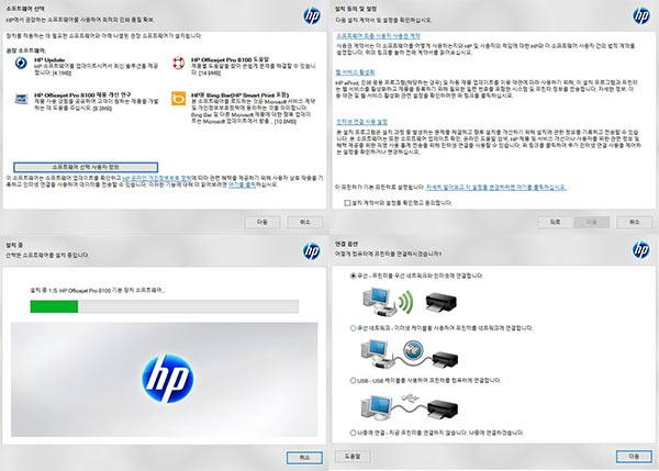 HP 오피스젯 프로 8100 드라이버 설치