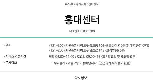 애플 서비스센터 영업시간 확인