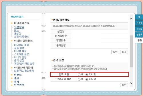싸이월드 검색 허용 설정