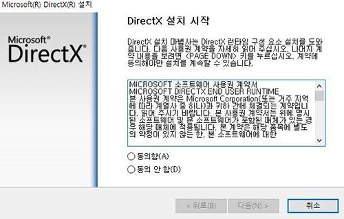 다운로드 설치 다이렉트x 다운로드 최신버전 설치방법 directx download install