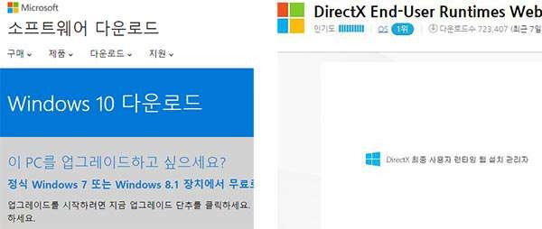 다이렉트x 다운로드 최신버전 다이렉트x 다운로드 최신버전 설치방법 directx download