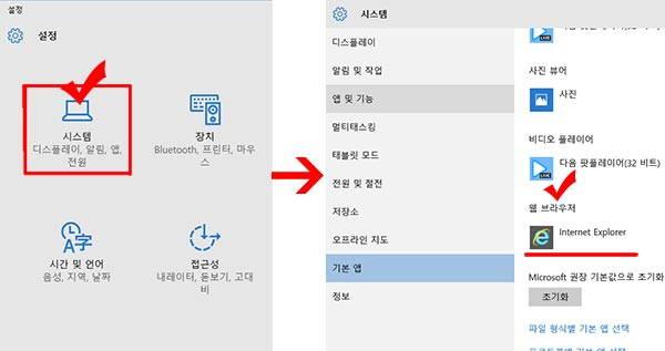 인터넷 익스플로러를 기본 브라우저로 바꾸는법