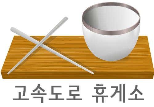 고속도로 휴게소 추천 맛집 대표음식
