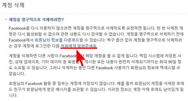 페이스북 계정 삭제 방법