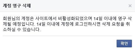 페북 계정 삭제
