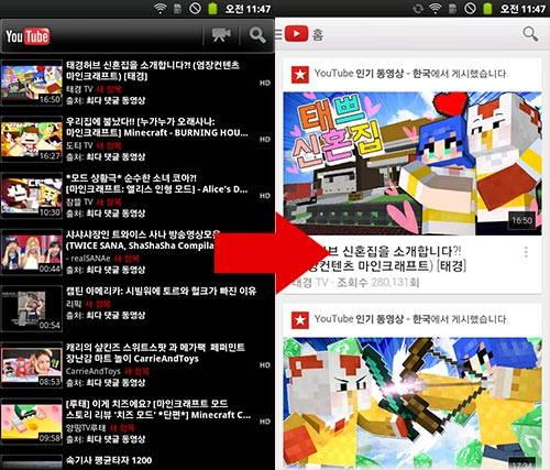 갤럭시탭7 유튜브 업데이트 - youtube 어플 캡처