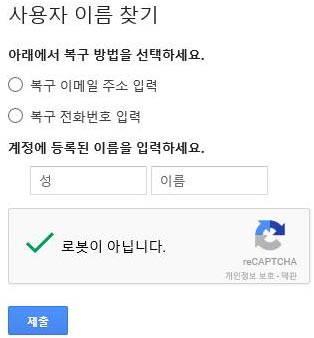 계정찾기 2번째 단계 구글계정찾기 - 지메일 계정 찾는 방법 (스마트폰 구글 아이디 복구) google account search step 2