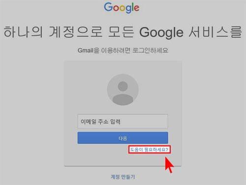 구글계정찾기 구글계정찾기 - 지메일 계정 찾는 방법 (스마트폰 구글 아이디 복구) google account search