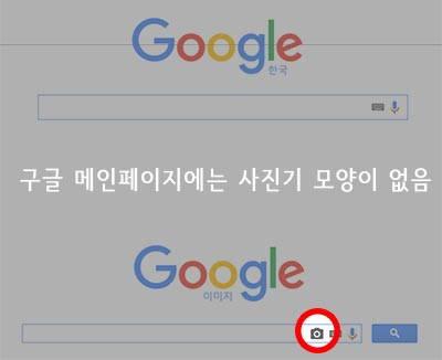 구글 이미지 검색 방법