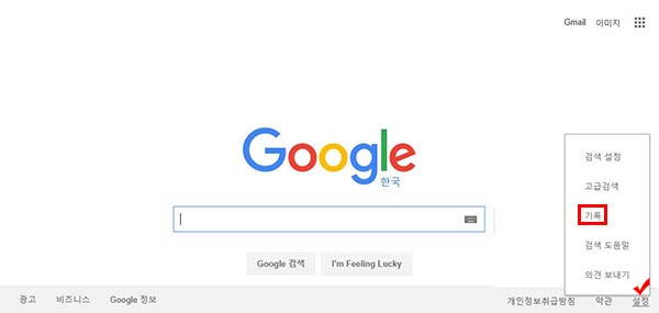 구글 검색 기록