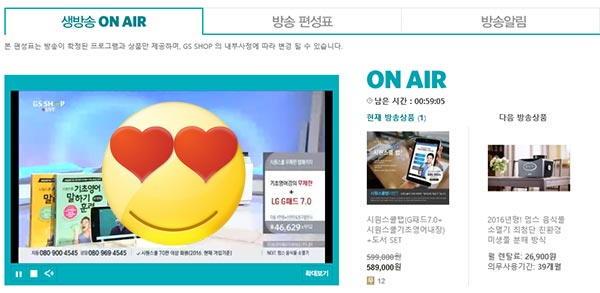 GS홈쇼핑 생방송 실시간 방송 시청하는 방법