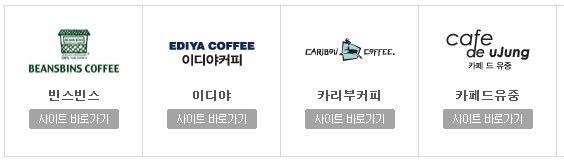 해피머니 상품권 - 커피