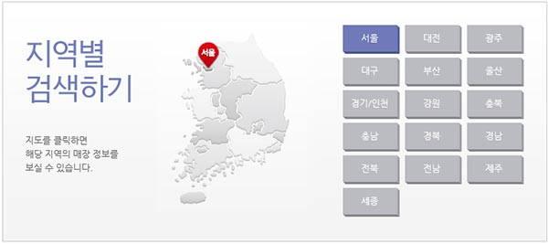 홈플러스 영업시간 소개