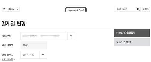 현대카드 결제일 변경 방법