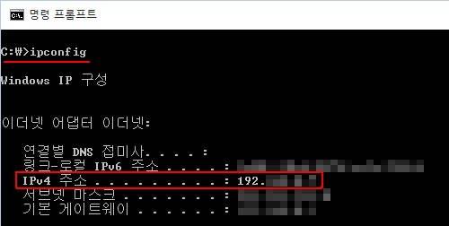 ip 조회 - 윈도우에서 아이피 확인
