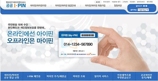 아이핀 신청 발급 - 공공아이핀 홈페이지