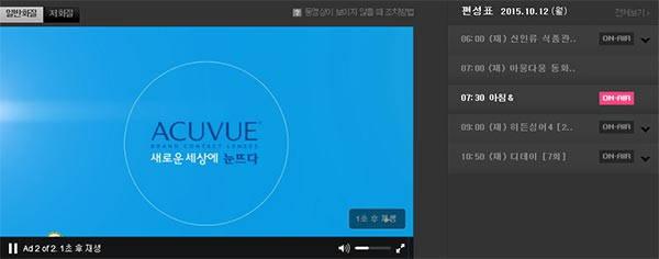 실시간TV JTBC 온에어