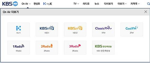 kbs 무료 실시간 방송 보기
