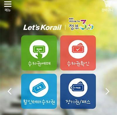 KTX 시간표 호남선 상행 하행 열차시간표