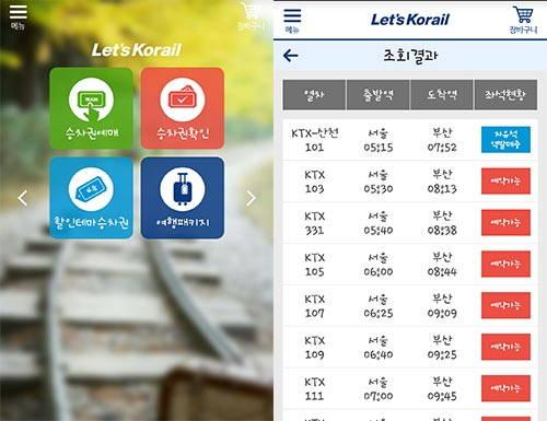 ktx 시간표 경부선 - 상행 하팽 열차시간표