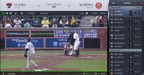 야구 중계 보는법
