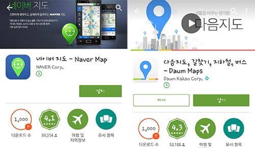 지도 검색 어플로 스마트폰에서 확인 가능