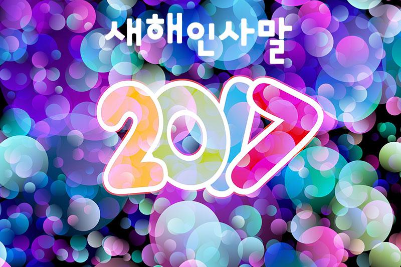새해인사 새해인사말 문자 카톡 예문 연말 2017년 신년 인사말 문구