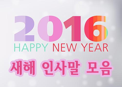 새해인사 새해인사말 문자 카톡 예문 연말 2016년 신년 인사말 문구