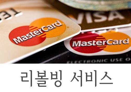 리볼빙 서비스 리볼빙 결제로 신용 카드 연체 대비하기 revolving