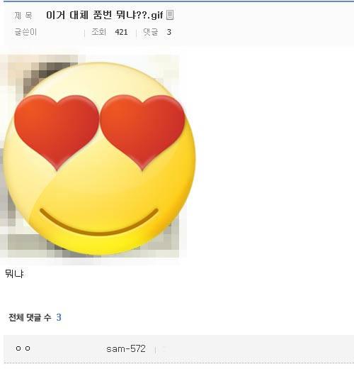 sam-572 품번 관련 게시글에 남겨진 댓글 모습