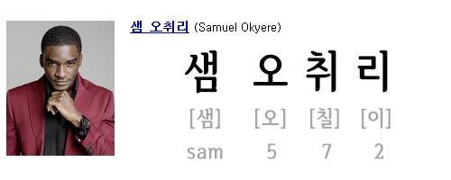 sam-572 로 불리는 이유