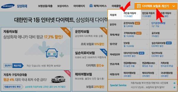 삼성화재 다이렉트 자동차보험