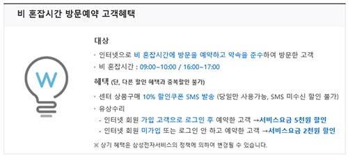 삼성AS 예약