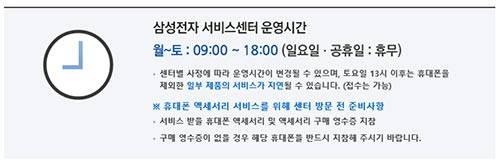 삼성전자 서비스센터 영업시간