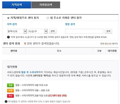 삼성 서비스센터 위치 찾기