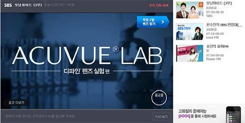 실시간 TV 방송 SBS 온에어