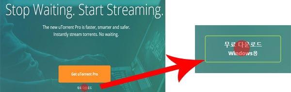 토렌트 다운 토렌트 다운 토렌트 다운 - 유토렌트 (utorrent) 최신버전 다운로드와 설치방법 torrent down 1