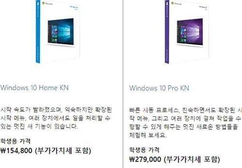 windows 10 학생 할인혜택