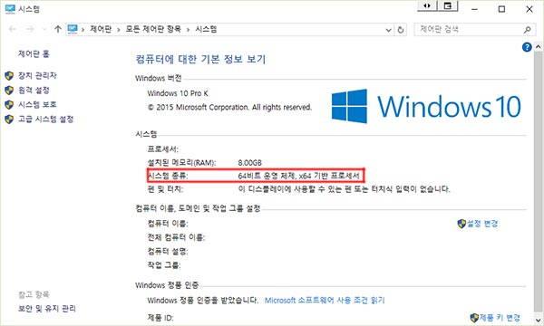 윈도우 OS 운영체제 확인 x64 x86