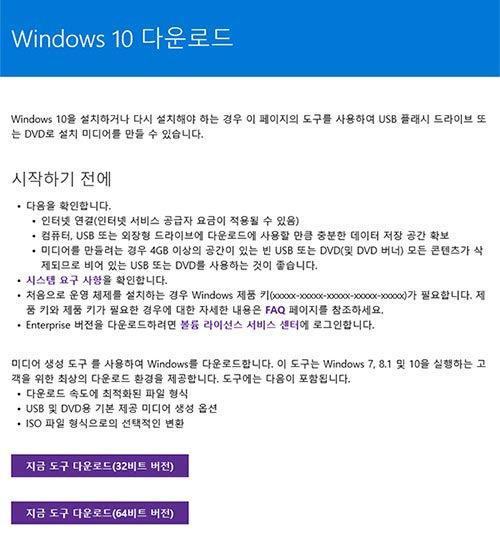 윈도우10 다운로드 페이지 - MS 공식사이트