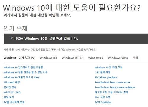 windows 10에서 도움말을 보는 방법 - 윈도우10 도움말 홈페이지를 이용한 해결